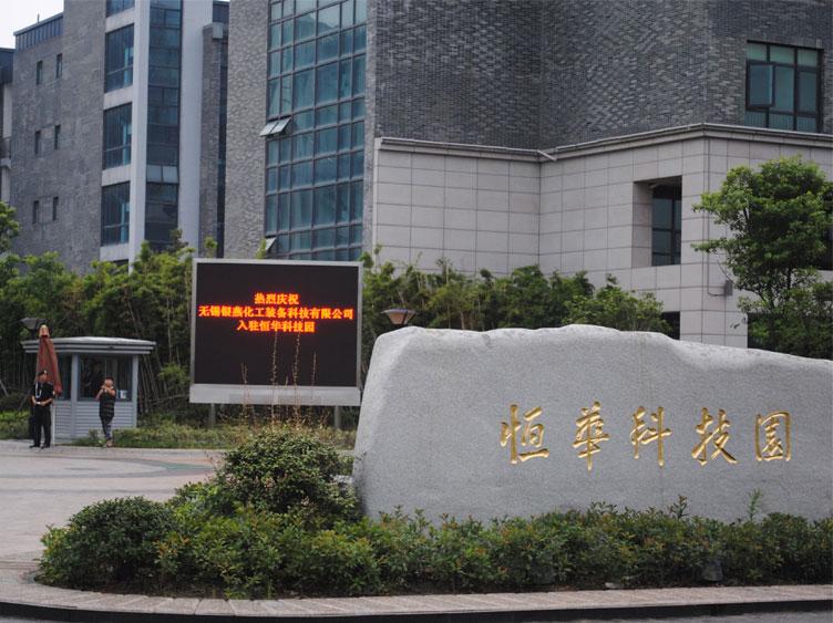 银燕化工入驻恒华科技园