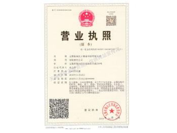 荣誉资质-营业执照
