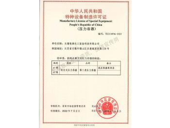 荣誉资质-特种设备制造许可证