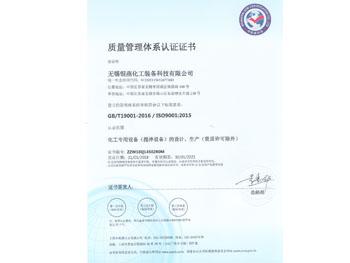 荣誉资质-质量管理体系认证