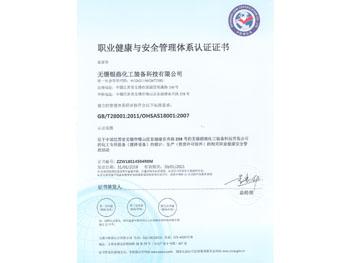 荣誉资质-职业健康与安全管理体系认证证书