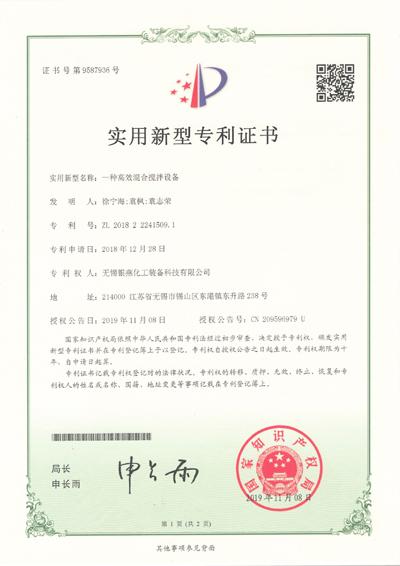 高效混合搅拌设备- 实用新型专利