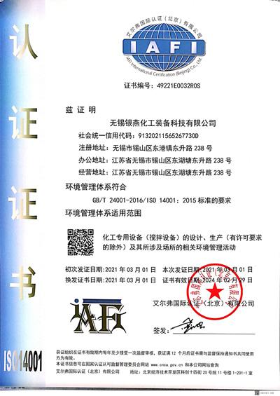 荣誉资质-环境管理体系认证证书