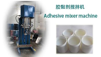 银燕:未来胶粘剂及胶粘剂搅拌机的发展分析